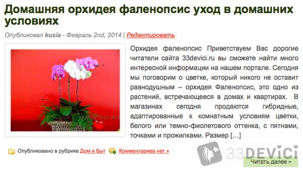 Домашняя орхидея фаленопсис уход в домашних условиях