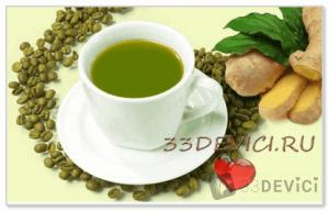 Зелёный кофе с имбирём