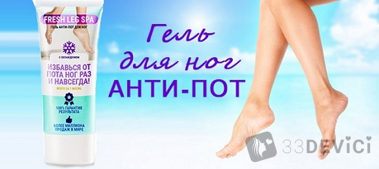 Гель анти-пот от запаха в обуви