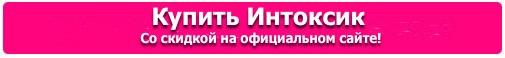 knopka_intoxoc