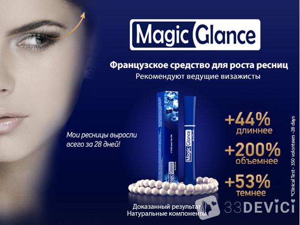 magic-glance-intensive