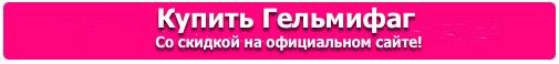knopka_gelmifag