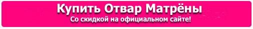 knopka_matrena