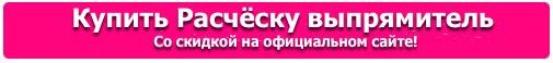 knopka_vipryamitell
