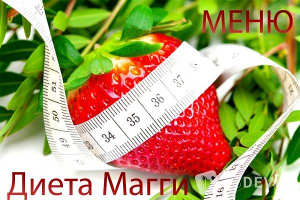 Диета Магги 1 неделя - меню и рецепты для похудения