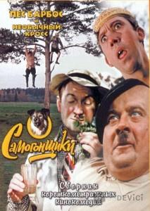 короткометражные советские фильмы