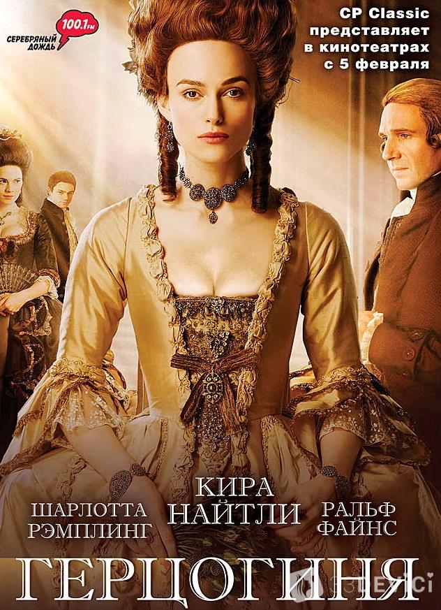 фильм про королей и любовниц