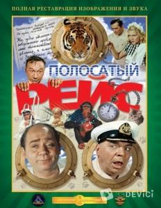 фильм про животных советские комедии