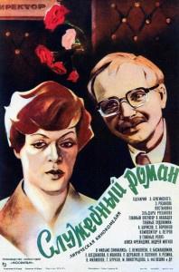 советские комедии про любовь
