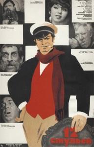 самые смешные советские фильмы список