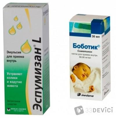 боботик и эспумизан