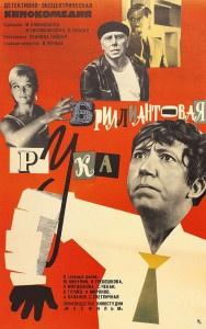 список советских комедии