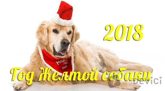 самый точный астрологический прогноз на 2018 год