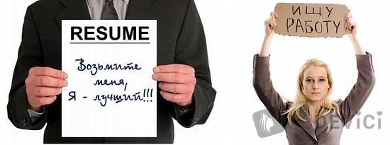 как найти работу без стажа и опыта