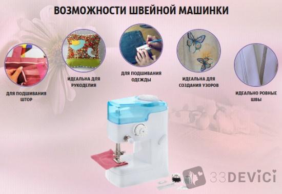 ручная швейная машинка зингер