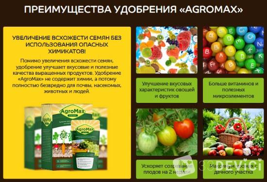 преимущества удобрения агромакс