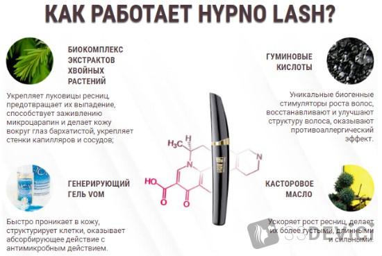 как работает hypno lash