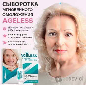 Инструкция по применению сыворотки для омоложения ageless