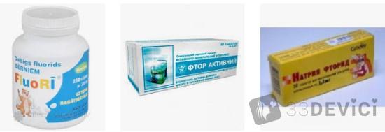 препараты содержащие фтор