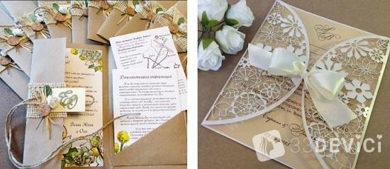 приглашение на свадьбу электронное