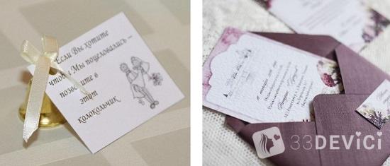 как составить приглашение на свадьбу