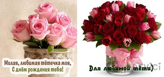 Поздравление с Днем рождения тете