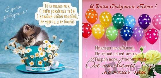 День рождения тети